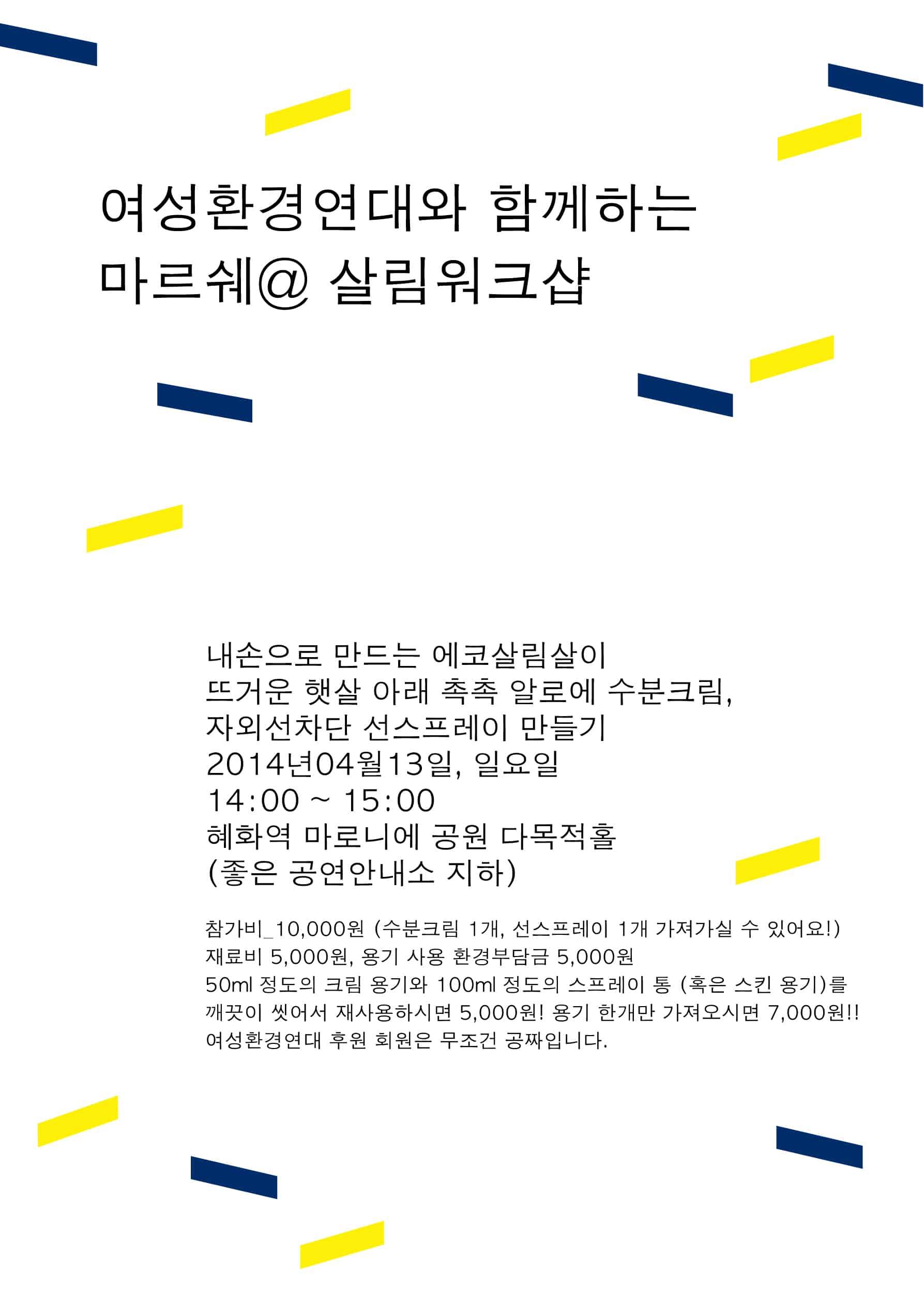 수정 마르쉐 April 2014 워크샵 포스터