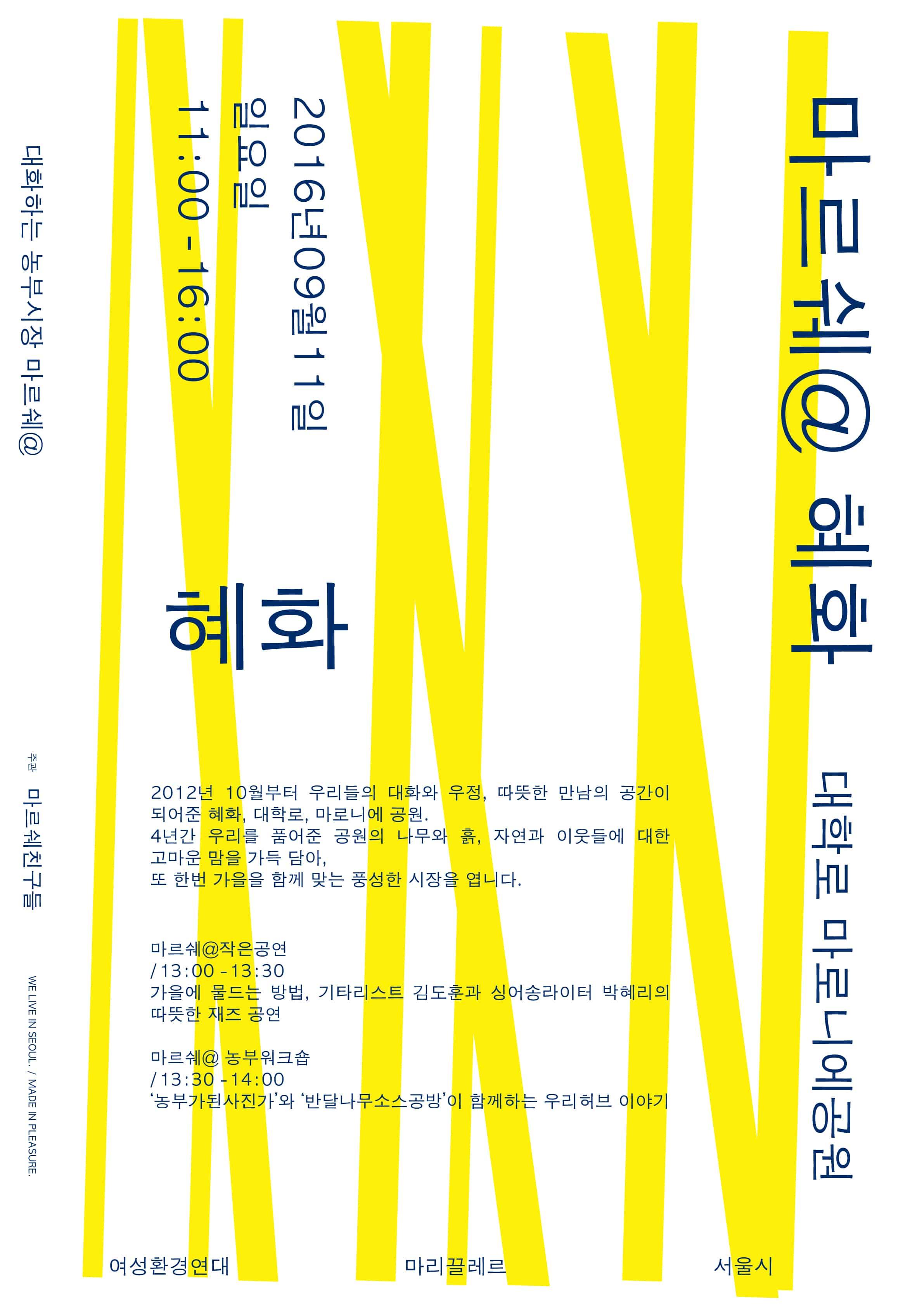 9월 11일 일요일 마르쉐@혜화 장 전체 출점팀을 소개합니다