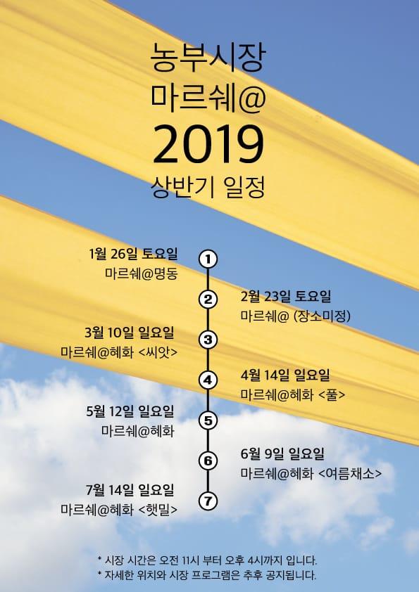2019schedule2