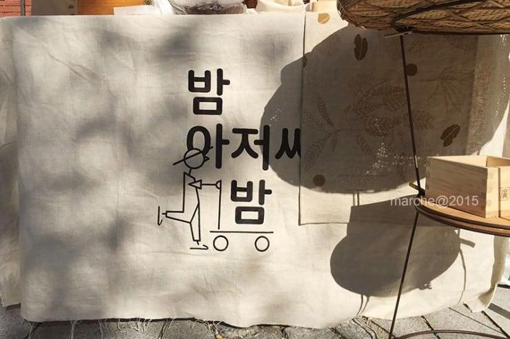 [마르쉐@농가브랜딩프로젝트 1-1 밤아저씨] 청양 우제송 밤아저씨X 강심지 디자이너
