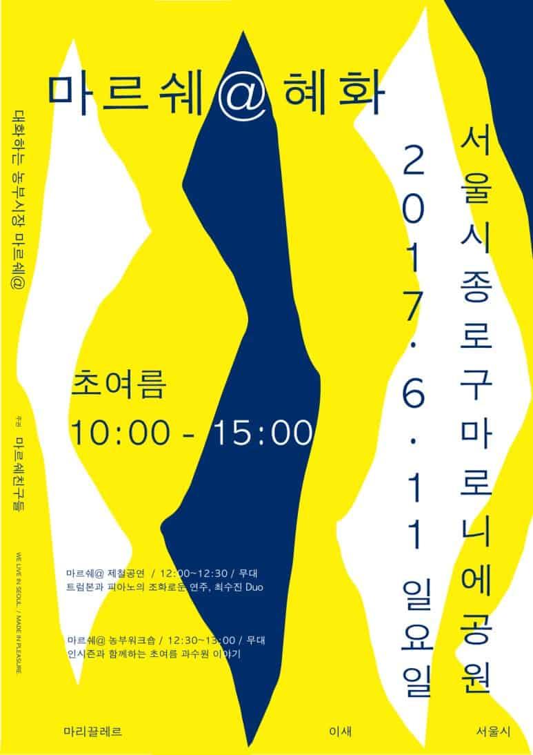 2017년 6월 11일 (일) 마르쉐@혜화  장의 전체출점팀을 소개합니다.