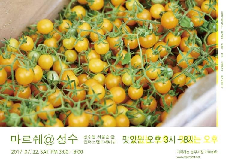 7월 22일 (토) 마르쉐@성수 의 요리팀을 소개합니다.⇒ 비소식으로 인해 '작은시장'으로 열립니다.