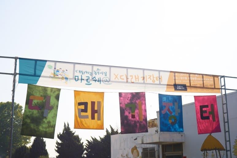 [후기] 2017년 10월 21일 마르쉐@ × 다래기장터