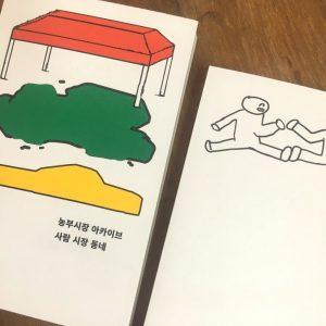 [농부시장 아카이브 – 사람 시장 동네] 책 판매
