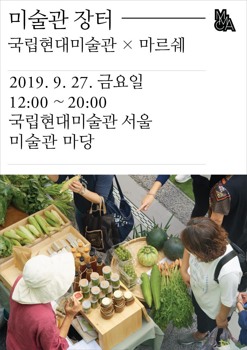 9월 27일 (금) 미술관 장터 _ 국립현대미술관 × 마르쉐