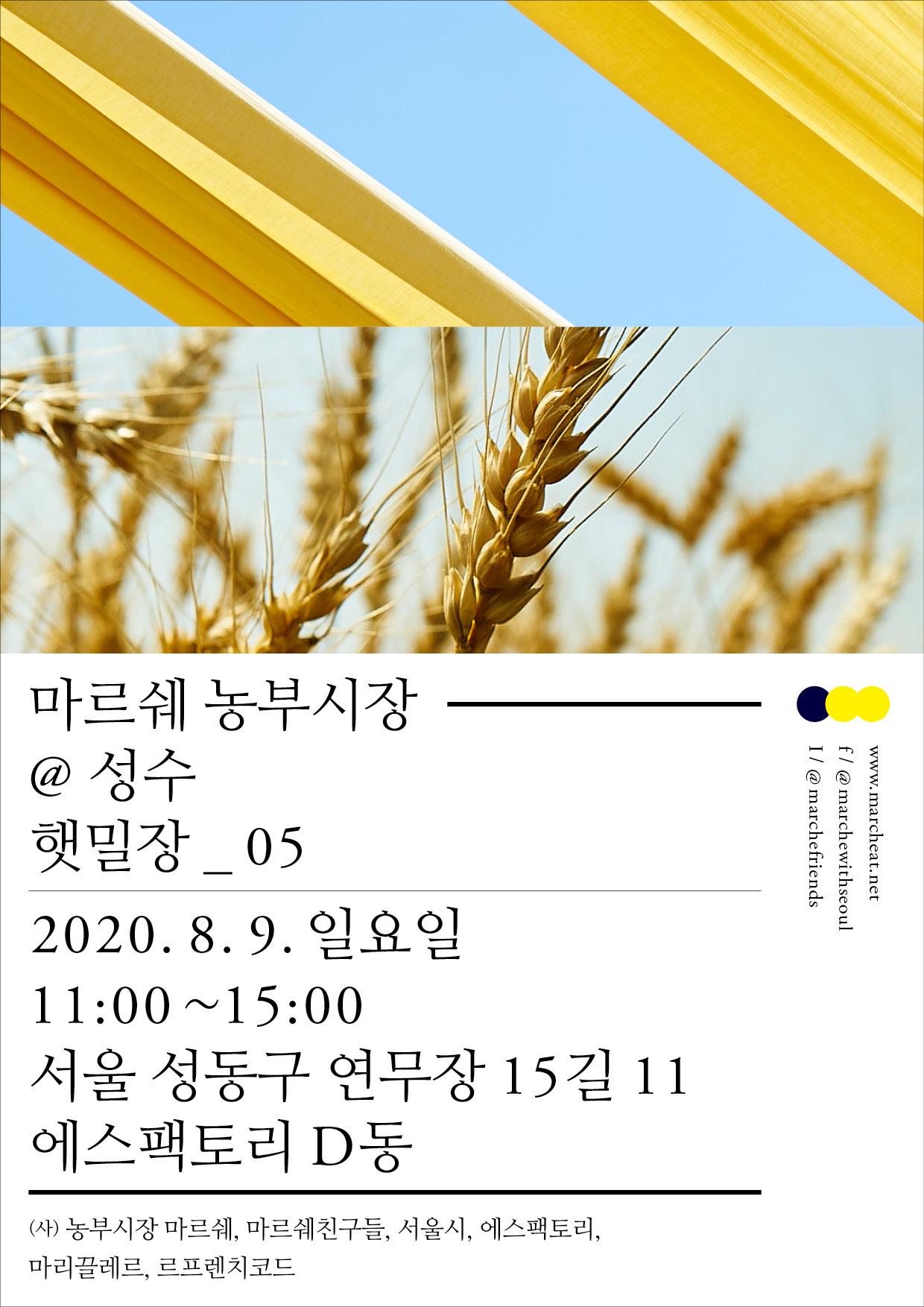 8월 9일 (일) 마르쉐 농부시장@성수를 소개합니다.