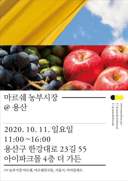 10월 11일 (일) 마르쉐 농부시장@용산을 소개합니다.