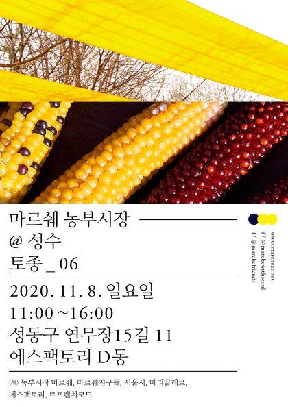 11월 8일 (일) 마르쉐 농부시장@성수를 소개합니다.